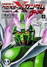機動戦士クロスボーン・ガンダム ゴースト (4)