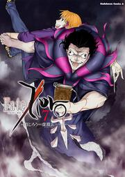 Fate/Zero (7) 表紙