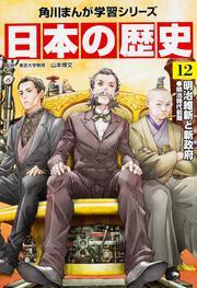 角川まんが学習シリーズ 日本の歴史 12