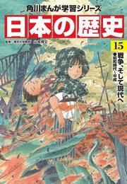 角川まんが学習シリーズ 日本の歴史 15