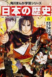 角川まんが学習シリーズ 日本の歴史 8