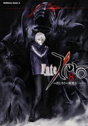 Fate/Zero (8) 表紙