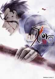 Fate/Zero (9) 表紙