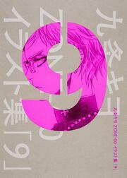 九条キヨ ZONE−00 イラスト集 「9」