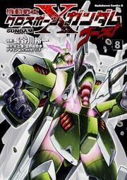 機動戦士クロスボーン・ガンダム ゴースト (8)