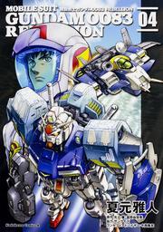 機動戦士ガンダム0083 REBELLION (4) 表紙