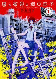 星と革命と坂口杏子(1) 表紙