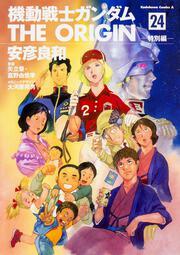 機動戦士ガンダム THE ORIGIN (24)