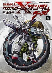 機動戦士クロスボーン・ガンダム ゴースト (9)