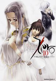 Fate/Zero (10) 表紙