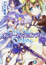 Only Sense Online5