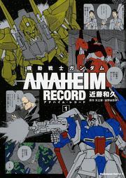 機動戦士ガンダム ANAHEIM RECORD (1) 表紙