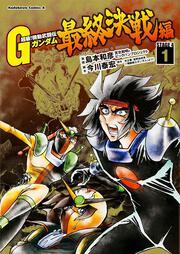 超級! 機動武闘伝Gガンダム 最終決戦編 1