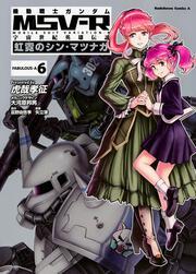 機動戦士ガンダムMSV−R 宇宙世紀英雄伝説 虹霓のシン・マツナガ (6) 表紙