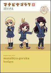 マナビヤゴラク(1) 表紙