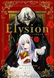 Elysion 二つの楽園を廻る物語 (1) 表紙