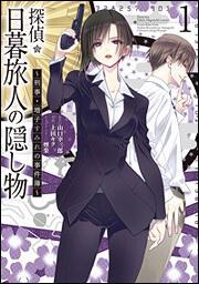 探偵・日暮旅人の隠し物 ~刑事・増子すみれの事件簿~1 表紙