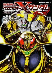 機動戦士クロスボーン・ガンダム ゴースト (11)