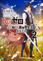 Re:ゼロから始める異世界生活Ex2