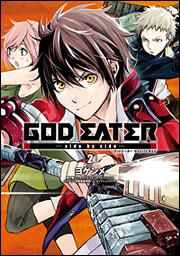 GOD EATER −side by side−(2)