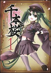千本桜1 表紙