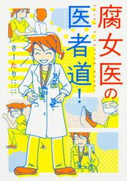 腐女医の医者道! 表紙