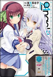 Angel Beats! (10)-Heaven's Door-
