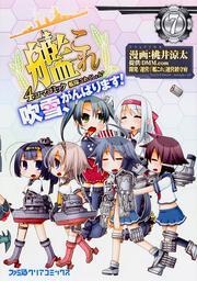 艦隊これくしょん ‐艦これ‐ 4コマコミック 吹雪、がんばります!(7)