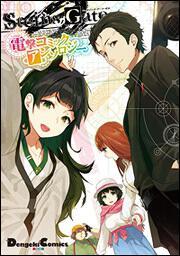 STEINS;GATE 0 電撃コミックアンソロジー