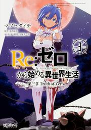 Re:ゼロから始める異世界生活 第三章 Truth of Zero 3