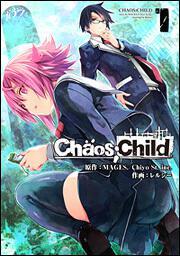 CHAOS;CHILD 1 表紙
