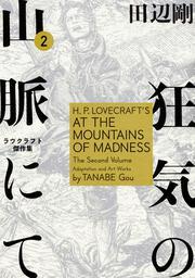 狂気の山脈にて 2 ラヴクラフト傑作集