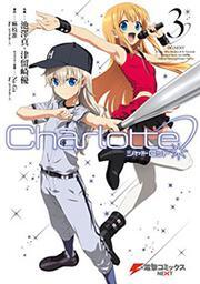 Charlotte(3)