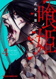 喰姫−クヒメ− 4