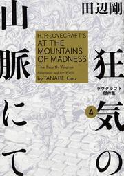 狂気の山脈にて 4 ラヴクラフト傑作集