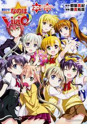 魔法少女リリカルなのはViVid (20) リリカル☆マジカル セットアップポスター付特装版 表紙