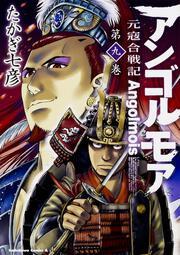 アンゴルモア 元寇合戦記 (9)