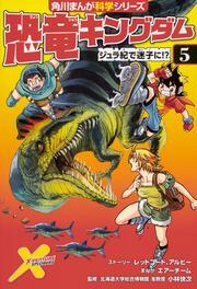 恐竜キングダム(5)