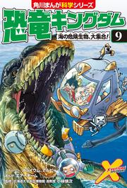 恐竜キングダム(9) 海の危険生物、大集合!