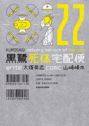 黒鷺死体宅配便 (22)(モノクロ版)