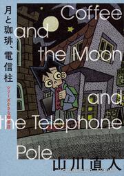 月と珈琲、電信柱 シリーズ 小さな喫茶店