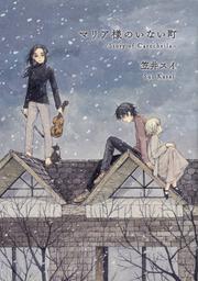 マリア様のいない町 -Story of Carocheila-