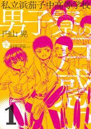 私立浜茄子中高等学校男子寮の戸惑い(1)