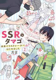 SSRのタマゴ 派遣イラストレーターはじめました(2)