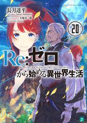 Re:ゼロから始める異世界生活20