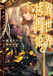 異世界拷問姫8