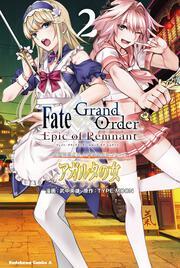 Fate/Grand Order ‐Epic of Remnant‐ 亜種特異点II 伝承地底世界 アガルタ アガルタの女 (2)