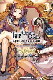 Fate/Grand Order ‐Epic of Remnant‐ 亜種特異点II 伝承地底世界 アガルタ アガルタの女 (3)