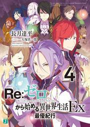 Re:ゼロから始める異世界生活Ex4 最優紀行