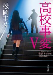 高校事変 V